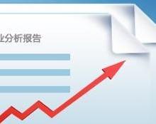2011-2012年中国诊断试剂产业研究及市场竞争态势分析报告诊批发