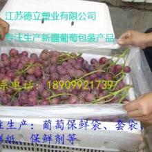 供应新疆葡萄保鲜袋
