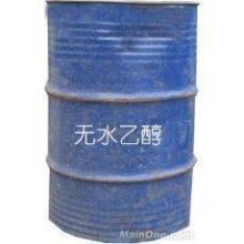 供应无水乙醇