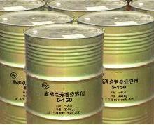 供应芳烃S-150号溶剂油