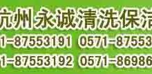 罪杭州专业石材养护地毯地面沙发清洗公司最族杭州工程开荒保洁-批发