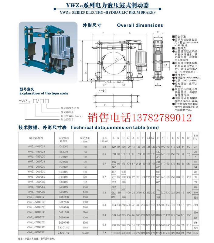 制动器图片 制动器样板图 制动器 焦作制动器 液压制动器 ...