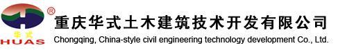 重庆华式土木建筑有限公司