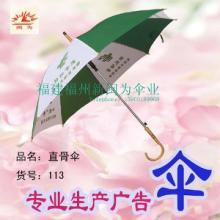 供应福州雨伞厂家批发雨具定制