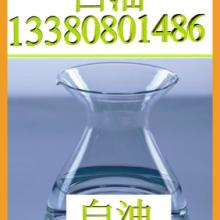 供应5#白油原料5#白矿油5#化妆级白油13380801486 5#白油原料5白矿油5化妆级白油批发