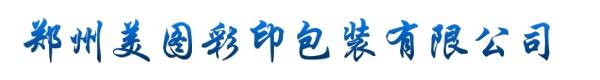 郑州美图彩印包装有限公司