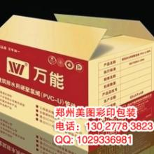 供应郑州彩色纸箱加工,郑州彩色纸箱厂,郑州纸箱厂