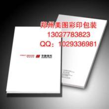 供应彩色印刷厂 印刷厂、专业纸品印刷设计、印刷书刊、印刷画册