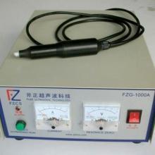 供应超声波切割设备批发
