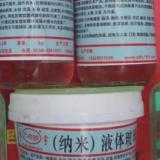 供应新产品液体玻璃膜