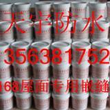 供应防水材料新产品