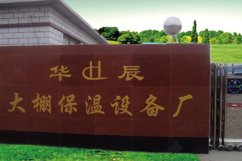 华辰大棚保温设备厂