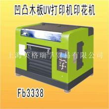 供应木板UV打印机凹凸木板UV打印机