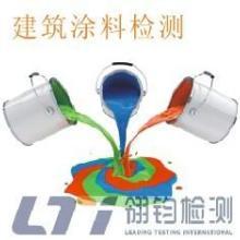 供应木器涂料检测GB/T23997