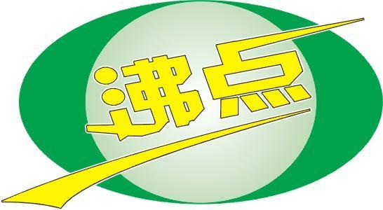 重庆沙坪坝区沸点清洁用品商行