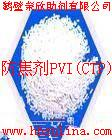 防焦剂PVICTP图片
