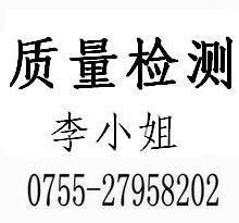 键盘质量检测找键盘质量检测报告深圳键盘质量检测图片