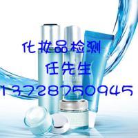 皮肤用化学品-眼霜成分检测