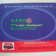 供应 橡胶鼠标垫/ 广告鼠标垫/ 礼品鼠标垫/鼠标垫制作橡胶鼠标