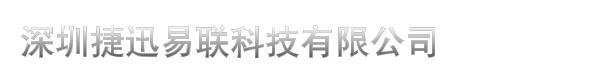 深圳捷迅易联科技有限公司