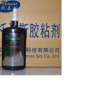 托马斯金属UV胶