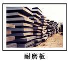 供应耐磨钢板NM450耐磨钢板NM450价格