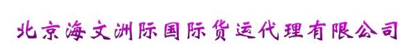 北京海文洲际国际货运代理有限公司