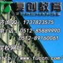 苏州办公自动化培训班网师园周边图片