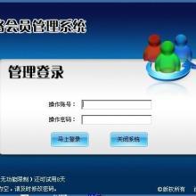 供应智络会员软件智络会员管理软件批发