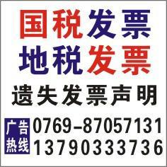 供应广东省遗失国家税务局通用手工发票登报