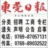 供应东莞日报服务中心