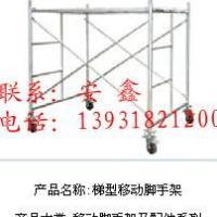 供应移动脚手架出口脚手架生产厂家 图片|效果图