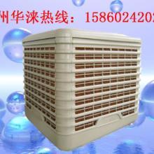 供应HL-18型水冷环保空调HL18型水冷环保空调图片