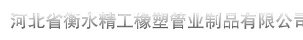 河北省衡水精工橡塑管业制品有限公司