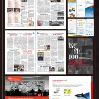 专业报纸排版画册设计期刊排版公司