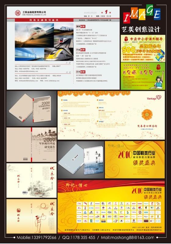 艺美专业期刊杂志排版报纸排版图书排版产品宣传册设计公司