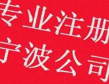 供应注册宁波公司流程注册国际货代批发