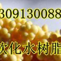 混床专用201x7阴离子交换树脂图片