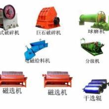 选矿设备 沙金选矿设备 赤铁矿选矿设备 铁矿选矿设备-河南中远重