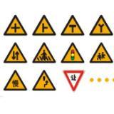 工厂内部需要的安全标志牌