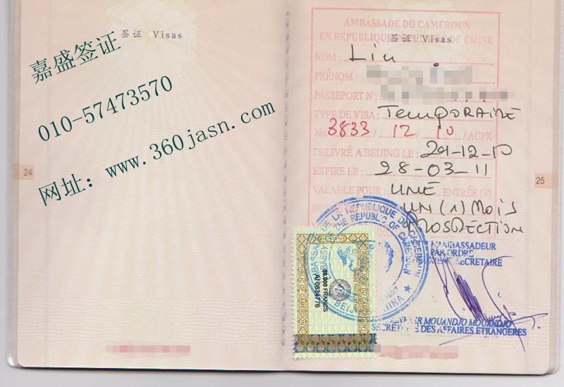 喀麦隆签证保签.加急办理喀麦隆商务签证