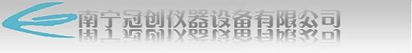 南宁冠创仪器设备有限公司