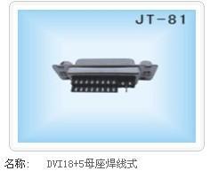 供应DVI18+5母座焊线式