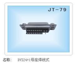 供应DVI24+1母座焊线式