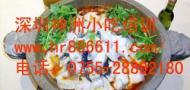 深圳小吃饮食文化培训中心