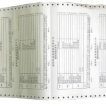 供应深圳票据印刷厂
