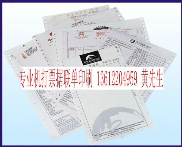 供应最好联单印刷加工打孔票据印刷