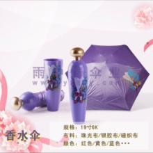 供应香水瓶雨伞/广告香水伞批发