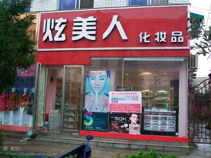供应护肤品个人护理用品彩妆