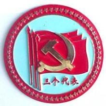 长春锌合金徽章报价长春金属国徽定做长春印刷徽章销售长春金属徽章厂